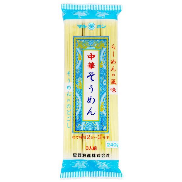 ラーメン 乾麺 星野物産 中華そうめん 240g×5袋 | 中華そうめん 細麺 中華麺