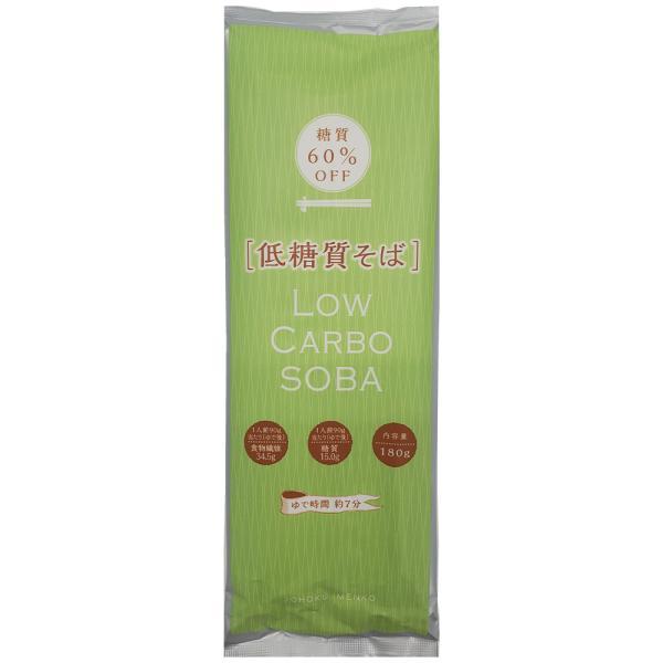 蕎麦 乾麺 城北麺工 低糖質そば 180g×5袋 | ダイエット 糖質制限 備蓄 非常食 食物繊維