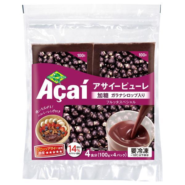 冷凍 フルッタフルッタ アサイーピューレ(加糖 ガラナシロップ入り) 100g×4食×3袋
