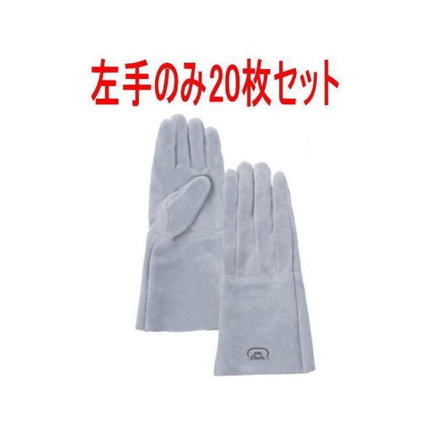 左手床袖皮手袋 20枚セット(20人分) ガス溶接 革手袋 No 4B ガス溶断 溶接用5本指手袋 富士グローブ