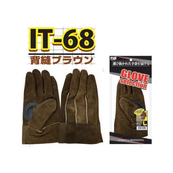 IT 68 背縫いブラウン(10双)牛床皮使用の茶色手袋です。 黒吟皮補強付 皮手袋 革手袋 富士グローブ