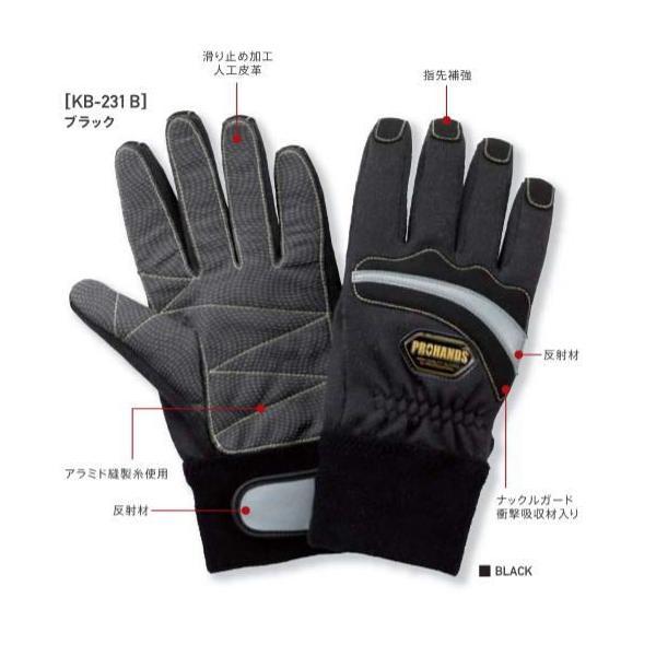 アラミド人工皮革黒手袋 PROHANDS KB-231 災害救助用手袋 ブラック 指先補強&洗濯可能 プロハンズ