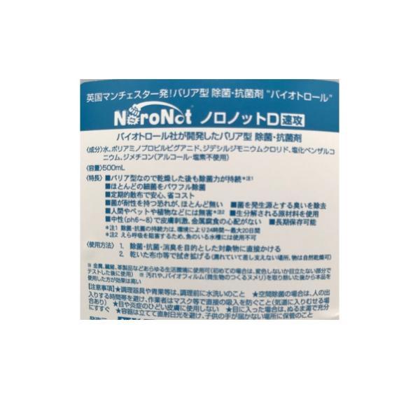 除菌剤 -ノロノットD速攻 汎用タイプ500ml-|smiley-club2|02
