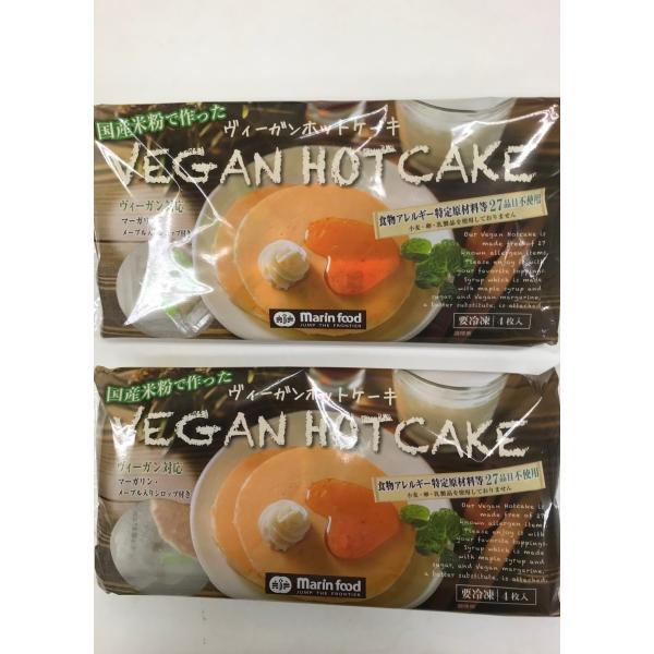 米粉ホットケーキ4枚入×2袋セット(冷凍)アレルギー対応