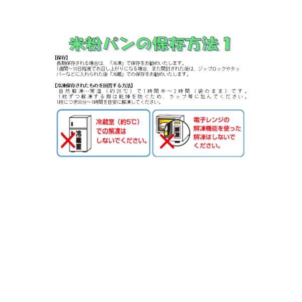 まぁるいこめ粉パン(冷凍)アレルギー対応グルテンフリー smiley-club2 04