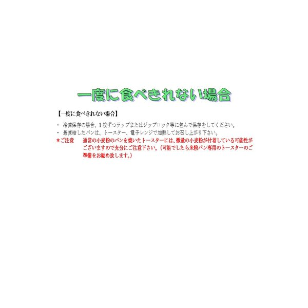 まぁるいこめ粉パン(冷凍)アレルギー対応グルテンフリー smiley-club2 06