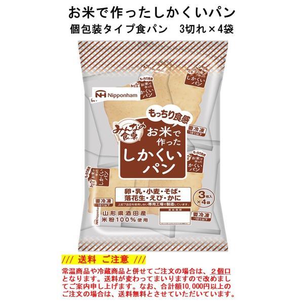 米粉のしかくいパン個包装(冷凍)アレルギー対応グルテンフリー|smiley-club2