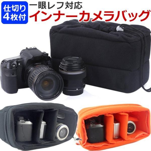 一眼レフ対応ソフトクッションボックスカメラケースカメラバック