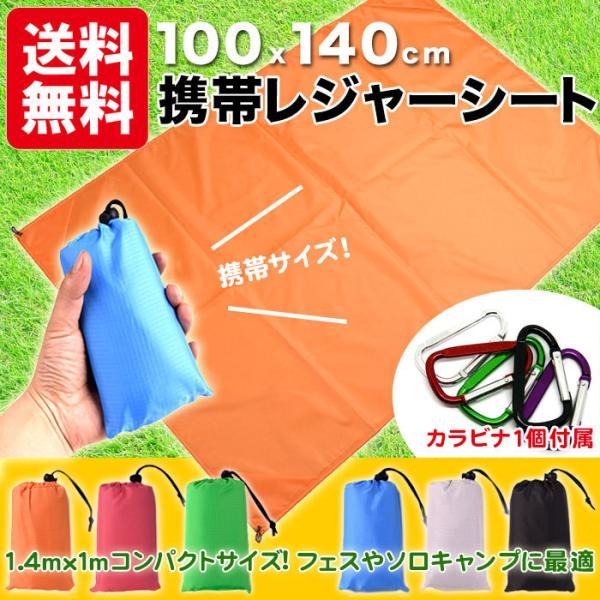 コンパクトレジャーシート 撥水加工 携帯 コンパクト おしゃれ  レジャーマット ピクニックシート 送料無料 折り畳み