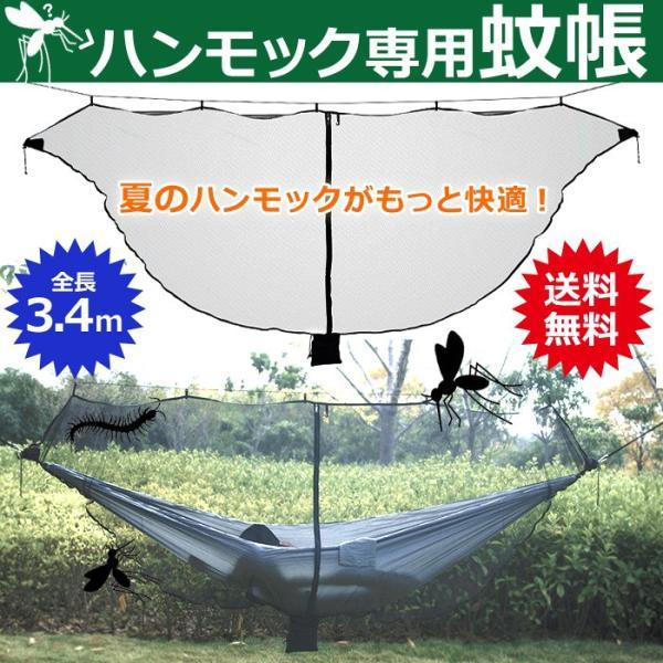 ハンモック 蚊帳 ハンモック用蚊帳