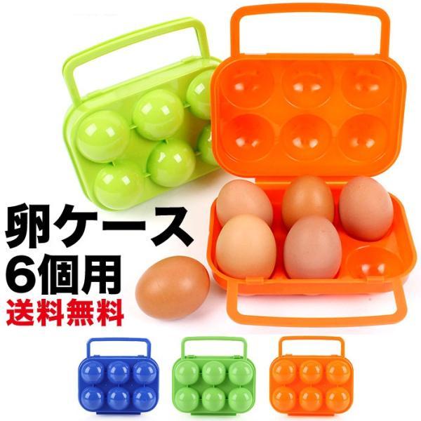エッグホルダー 卵ケース