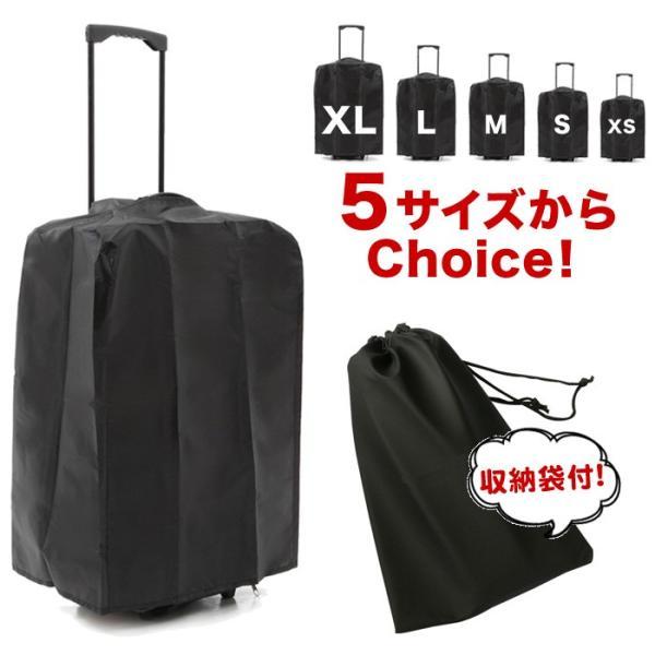 スーツケースカバー ナイロンカバー 旅行鞄 XS / S / M / L / XL ブラック 収納袋付 ナイロン素材トラベル 旅行 出張 コンパクト収納 防水 送料無料