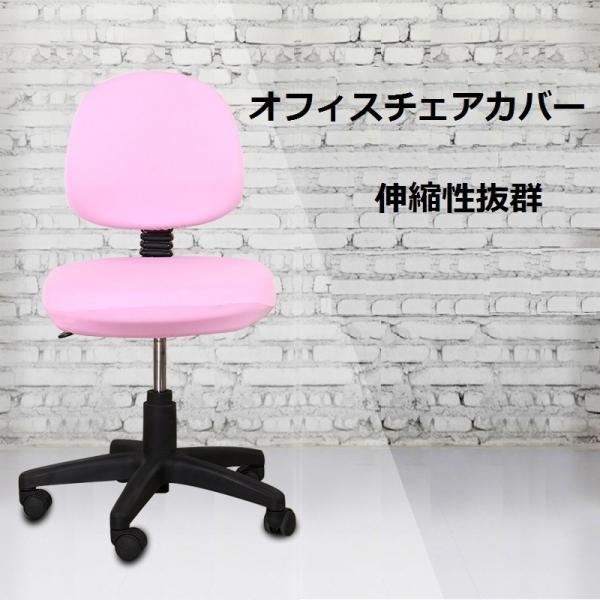 オフィスチェアカバー椅子カバーオフィス用事務椅子チェアカバー伸縮素材