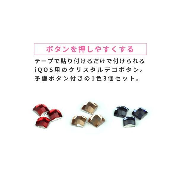 iQOS アイコス ボタン  Fantastick iQOS Crystal ボタン 電子タバコ アイコス|smodigi|02