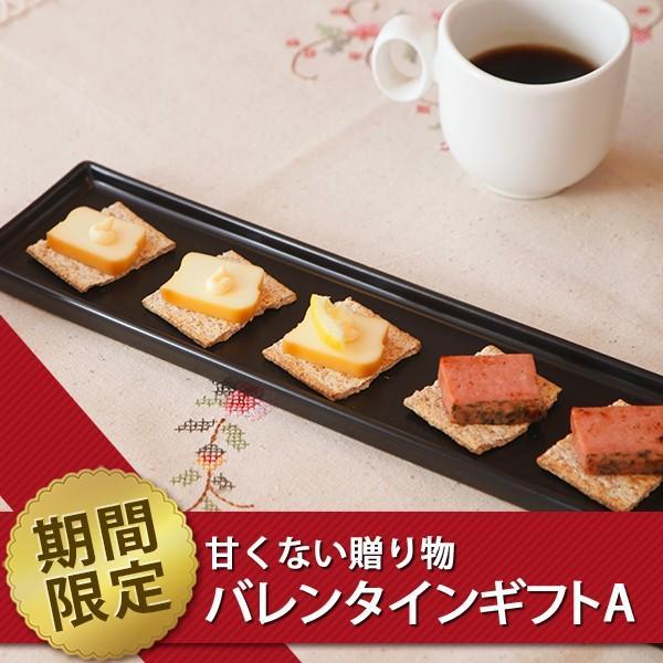 バレンタインギフトA チョコ以外の 珍しい 甘くない人気ギフト
