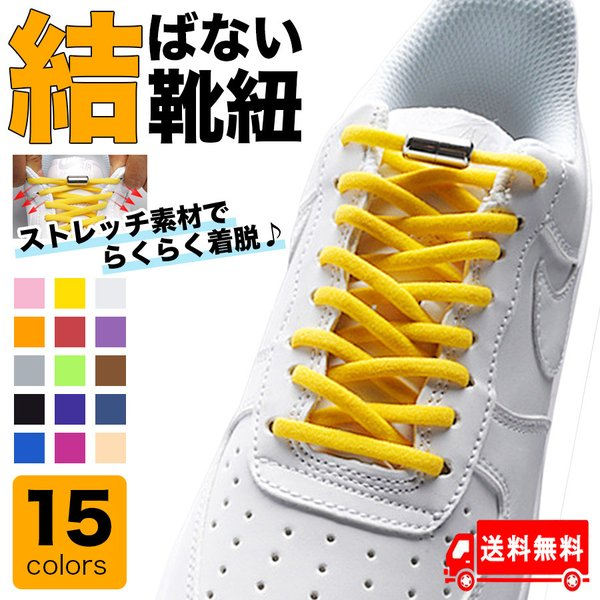 靴紐スニーカーおしゃれ紐ゴム結ばない伸びるシューレース靴ひもほどけないくつひも伸縮