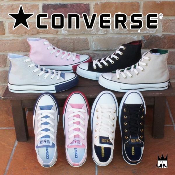 コンバース オールスター ハイカット ローカット 靴 CONVERSE ALL STAR|smw