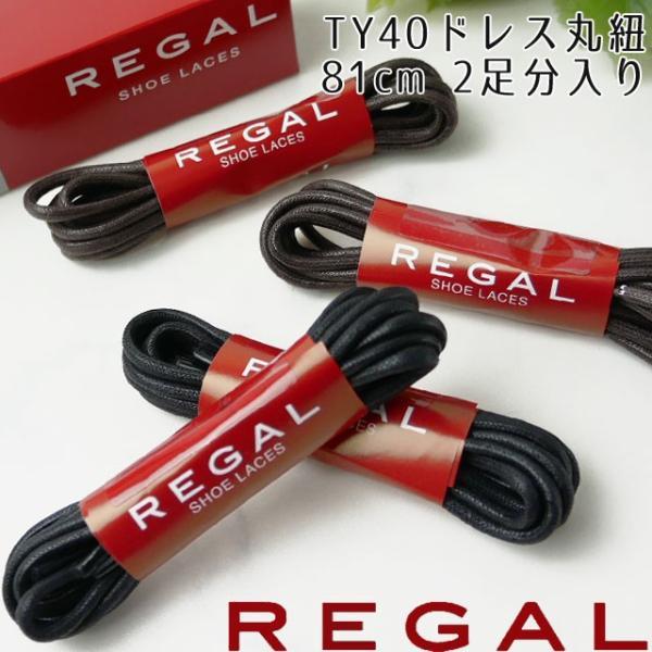 メール便可  REGAL TY40 SHOE LACES ドレス 丸紐 81cm / リーガル シューレース 同色2足分(合計4本)入りブラック・ブラウン|smw