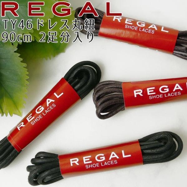 メール便可  REGAL TY46 SHOE LACES ドレス 丸紐 90cm / リーガル シューレース 同色2足分(合計4本)入り ブラック ブラウン|smw