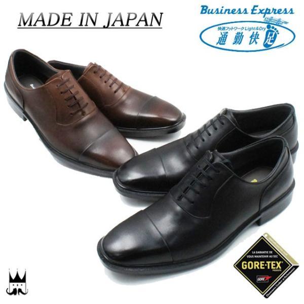 通勤快足 メンズ 紳士靴 ビジネスシューズ TK3309 日本製 GORE-TEX ストレートチップ         3E|smw
