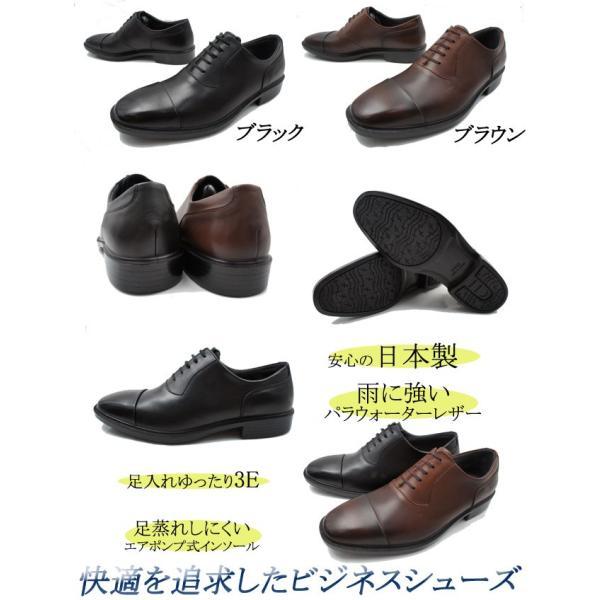 通勤快足 メンズ 紳士靴 ビジネスシューズ TK3309 日本製 GORE-TEX ストレートチップ         3E|smw|02
