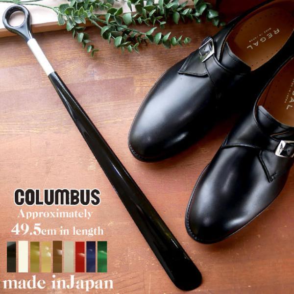 コロンブス カラーシューホーン 靴ベラ / Columbus colorshoehorn べら シューケア フットケア メール便不可