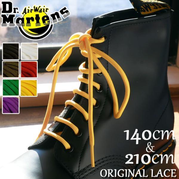 メール便可  ドクターマーチン SHOE LACES 140cm・210cm / Dr.Martens シューレース 靴ひも ブーツ BOOTS|smw