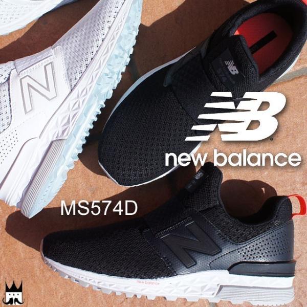 ニューバランス new balance レディース スリッポン MS574D ワイズD リミテッド 限定モデル スニーカー SB ブラック SW ホワイト