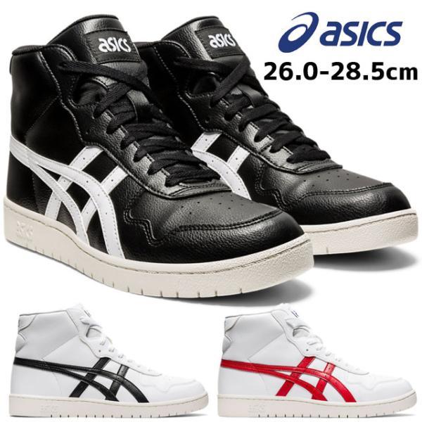 アシックスasicsメンズスニーカージャパンLハイカット運動靴紐靴ブラック黒ホワイト白1191A313