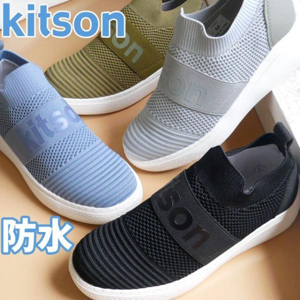 キットソンkitsonLAレディーススリッポンプラットフォーム防水厚底靴ローカットスニーカー1103ブラック黒グレーカーキブルー