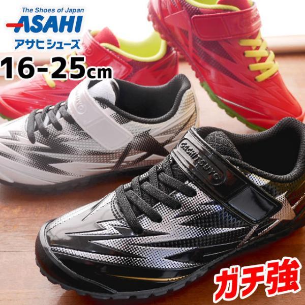 アサヒASAHIガチ強男の子子供靴キッズジュニアスニーカーローカットベルクロ運動靴ブラック黒ホワイト白レッドJ033