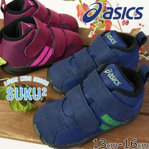 アシックス asics コンフィ ベビー MS FW スニーカー 男の子 女の子 子供靴 キッズ TUB170 ファーストシューズ キッズシューズ ベルクロ ミッドカット ベビー靴 smw