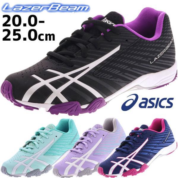 アシックス asics レーザービーム SG 女の子 子供靴 キッズ ジュニア スニーカー ローカット 紐靴 ランニングシューズ 1154A108 通学 運動靴