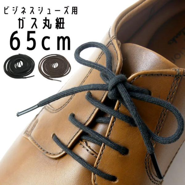 ライカLEICAシューレース65cmビジネスシューズ用靴紐ガス丸紐SHOELACES靴ヒモ靴ひも替え紐シューケア用品黒ブラック茶