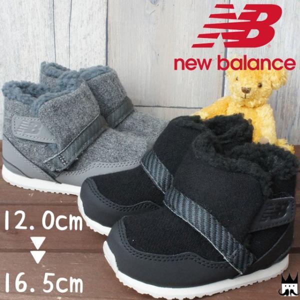 ニューバランス new balance 男の子 女の子 子供靴 キッズ ベビー ブーツ FB996S ショートブーツ ボア ベルクロ ブラック グレー