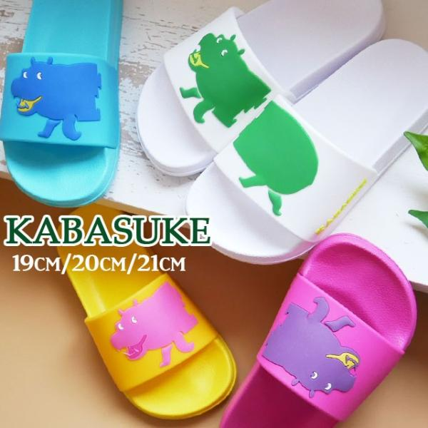 キッズ ジュニア サンダル 男の子 女の子 シャワーサンダル カバスケ KABASKE シャワサン ビーチサンダル コンフォートサンダル 子供靴 14003