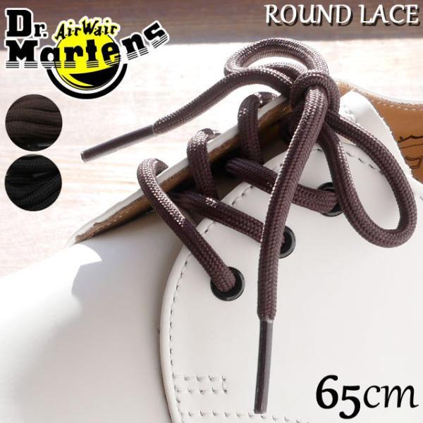 ドクターマーチンDr.Martens65cmROUNDLACEシューレース丸紐靴紐