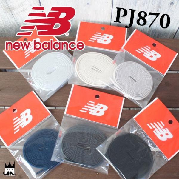 ニューバランス new balance メンズ シューレース  PJ870 115cm 平紐 フラット 靴紐 替えヒモ 無地 紐 スニーカー