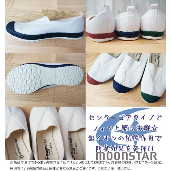 ムーンスター MoonStar キッズ ジュニア メンズ レディース ハイスクール 4型 S センターゴアの上履き うわばき ブルー レッド グリーン|smw|03