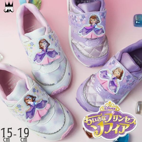 ちいさなプリンセス ソフィア キッズ 女の子 スニーカー 子供靴 DN C1218 パープル ホワイト 通園 ディズニー Disney ムーンスター MoonStar smw