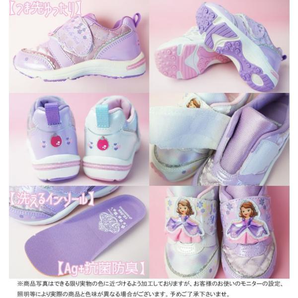 ちいさなプリンセス ソフィア キッズ 女の子 スニーカー 子供靴 DN C1218 パープル ホワイト 通園 ディズニー Disney ムーンスター MoonStar smw 03