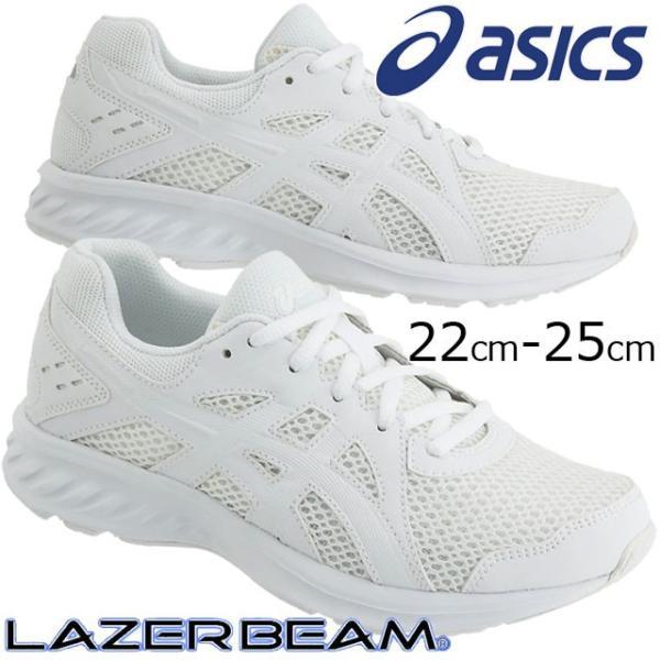 アシックス asics レーザービーム スニーカー 白 ジュニア キッズ 1154A022-101 真っ白 オールホワイト 男の子 女の子 ランニング シューズ 運動靴 紐靴