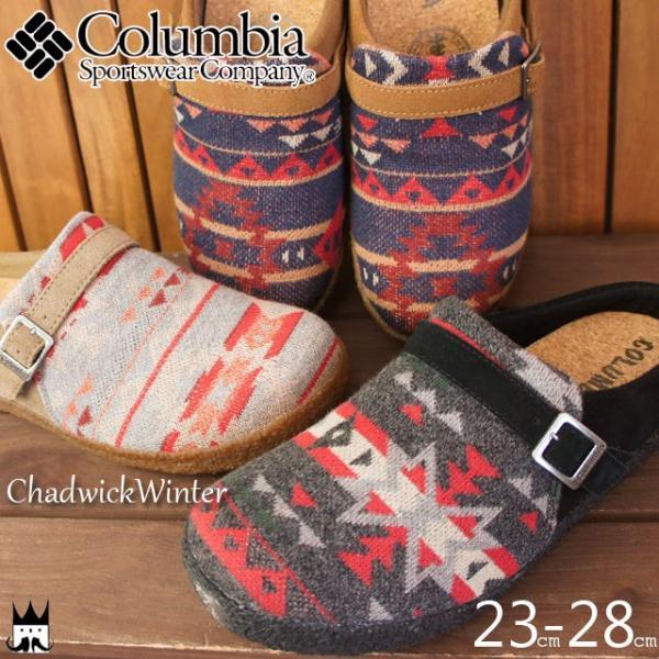 コロンビア Columbia チャドウィック ウィンター メンズ レディース YU3916 サボサンダル 010 ブラック 039 グレー 426 ブルー|smw