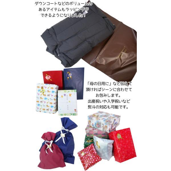 プレゼント ギフト包装 ラッピング メンズ レディース キッズ 誕生日 記念日 贈り物 クリスマス 母の日 父の日 こどもの日|smw|04