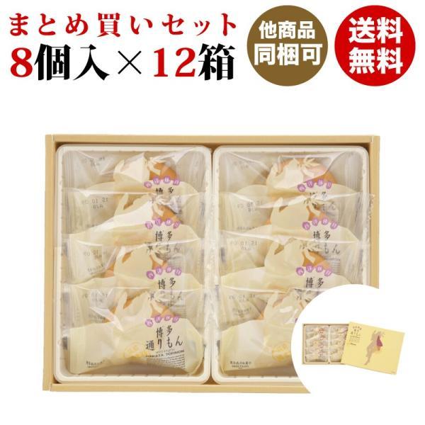 明月堂 博多 通りもん(とおりもん) 8個×12箱 (送料無料セット) 九州 福岡 博多 お土産