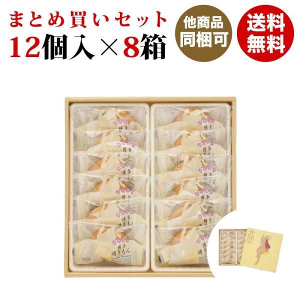 明月堂 博多 通りもん(とおりもん) 12個入×8箱 (送料無料セット) 九州 福岡 博多 お土産