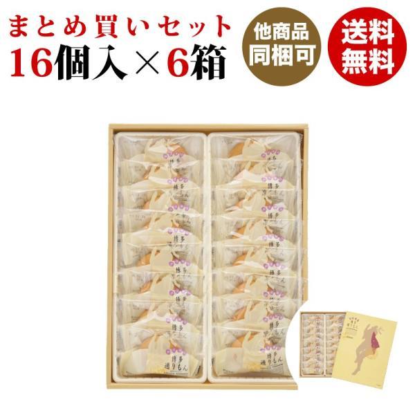 明月堂 博多 通りもん(とおりもん) 16個入×6箱 (送料無料セット) 九州 福岡 博多 お土産