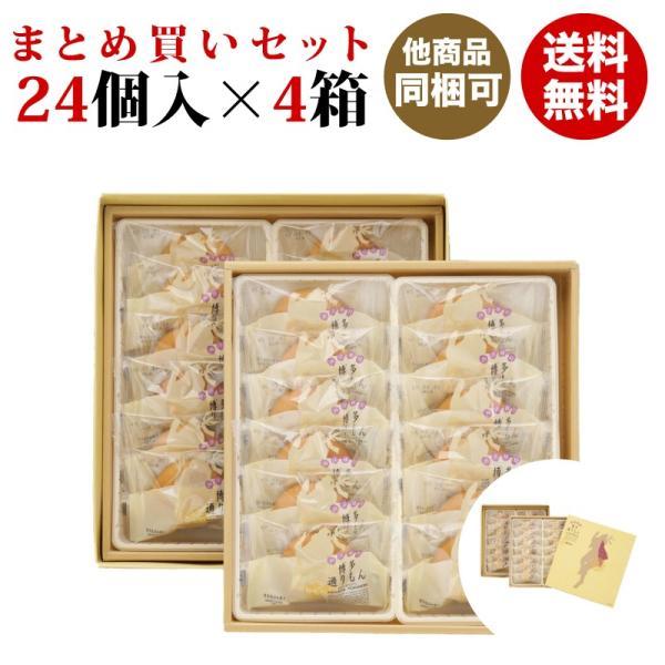 明月堂 博多 通りもん(とおりもん) 24個入×4箱 (送料無料セット) 九州 福岡 博多 お土産