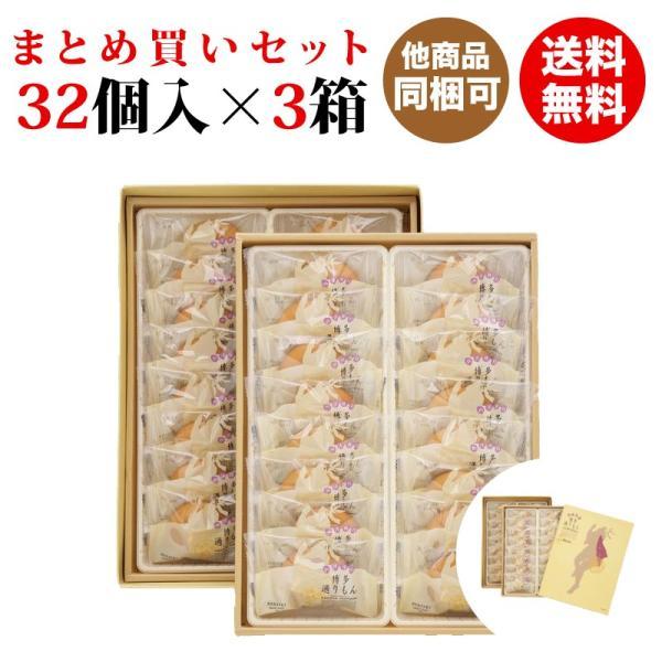 明月堂 博多 通りもん(とおりもん) 32個入×3箱 (送料無料セット) 九州 福岡 博多 お土産
