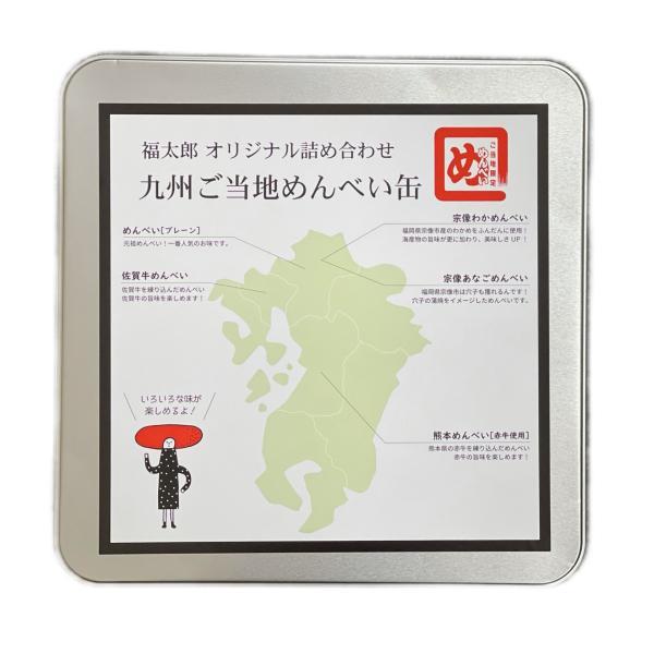 福太郎 九州ご当地めんべい缶 2枚×50袋 九州 福岡 博多 お土産